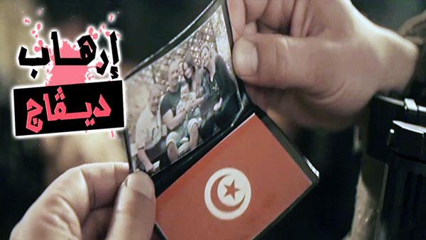 En vidéo : Campagne anti-terrorisme Irheb Dégage إرهاب ديڨاج