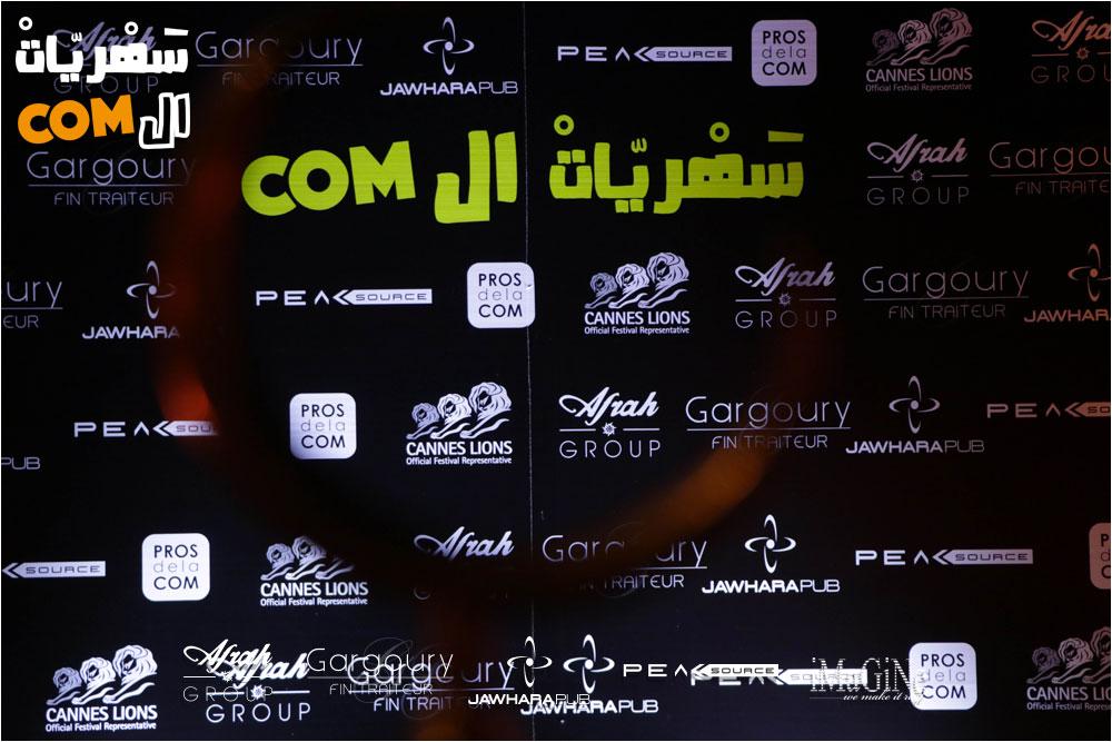 Sahriet El Com Episode 1