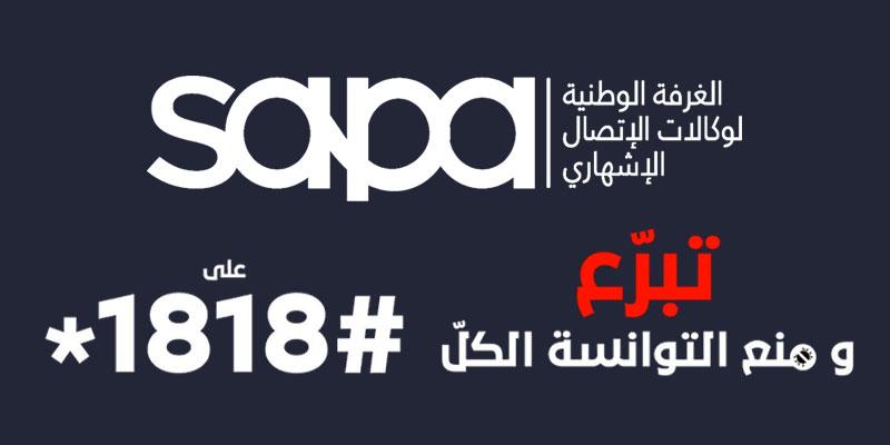 Chers annonceurs, la Tunisie a besoin de Vous