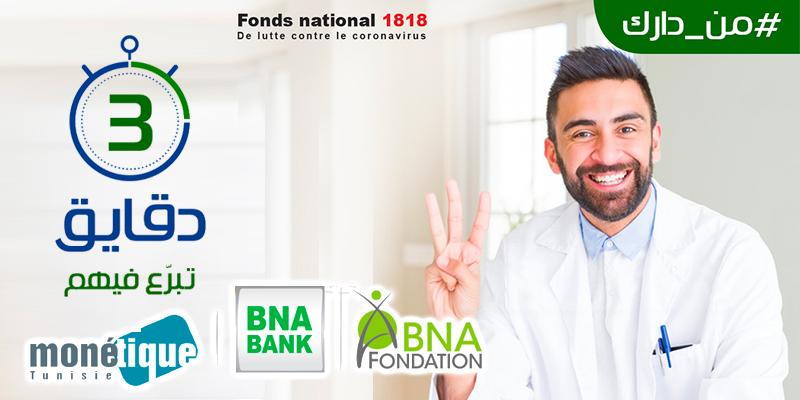 En vidéo : La BNA lance une campagne pour le soutien du fonds 1818