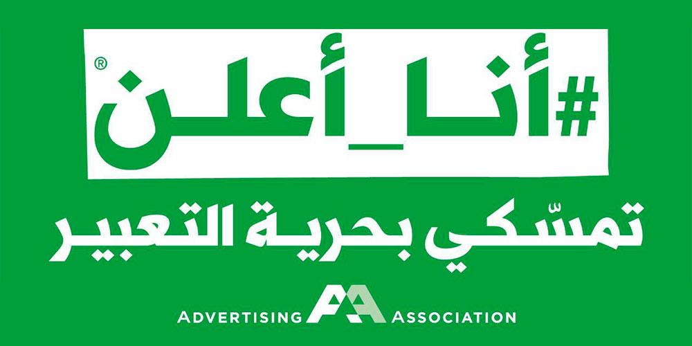 La campagne nationale au Liban أنا_أعلن