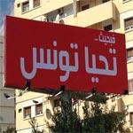 Campagne فبحيث... تحيا تونس signée 3SG BBDO