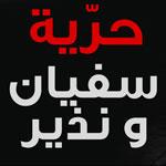 First TV lance une campagne d'affichage : LIBERTE pour Sofiane CHOURABI et Nadhir KTARI