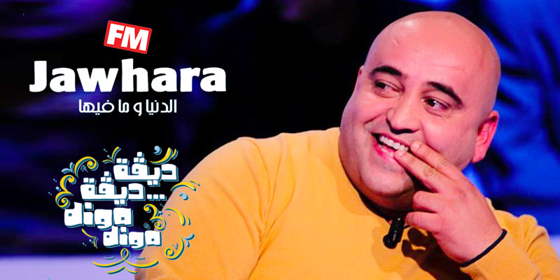 Jaafer Guesmi rejoint Jawhara Fm