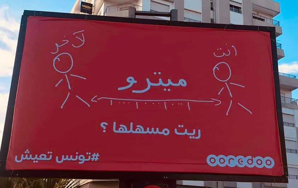 Nsawerhalek Bech Tefhemha, la campagne de sensibilisation de Ooredoo