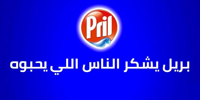 Campagne Pril N°1 en Tunisie, les consommateurs l'ont dit pour vous