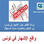ورشة عمل حول الإشهار في تونس: بين التنظيم وحماية المستهلك