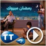 Campagne Tunisie Telecom Ramadan 2013 by Havas