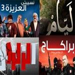 En détails : Fidélité des téléspectateurs pour les émissions télé Ramadan 2013