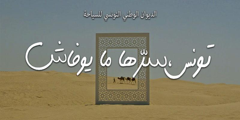 Tunisie 'Serrha Ma Youfech' le nouveau slogan pour le Tourisme Tunisien