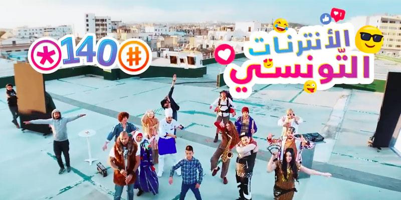 En vidéo : Coulisses de la Campagne INTERNET TOUNSI de TT by JWT