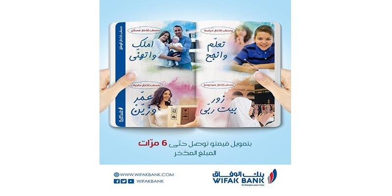 Plans Epargne Wifak Bank Promus à travers un jeu concours !