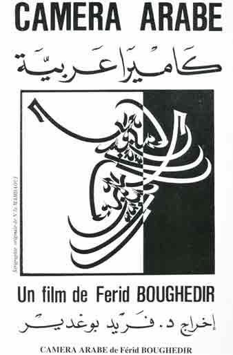 Rétrospective des affiches cinématographiques 1968/1998 Cinetunisien14