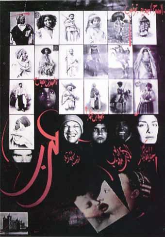 Rétrospective des affiches cinématographiques 1968/1998 Cinetunisien15