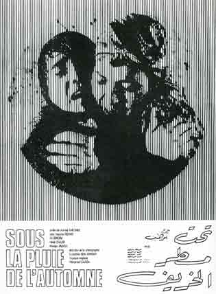 Rétrospective des affiches cinématographiques 1968/1998 Cinetunisien16