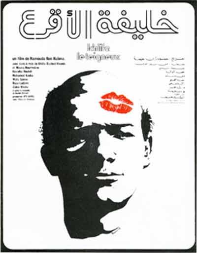 Rétrospective des affiches cinématographiques 1968/1998 Cinetunisien17