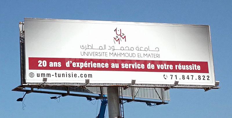 Campagne Université Mahmoud El Materi - Juin 2019