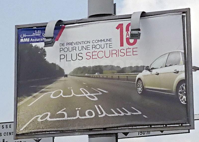 Campagne Ami Assurances- Août 2018