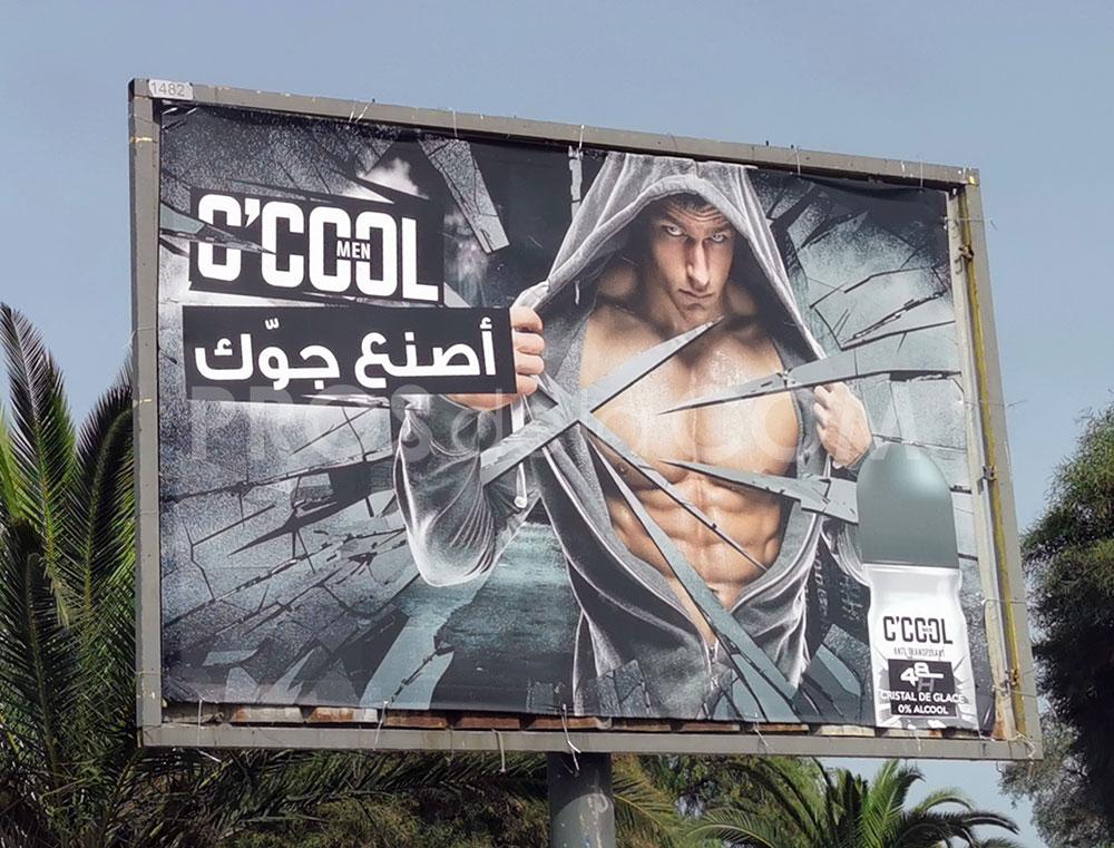 Campagne C'Cool - Juin  2021