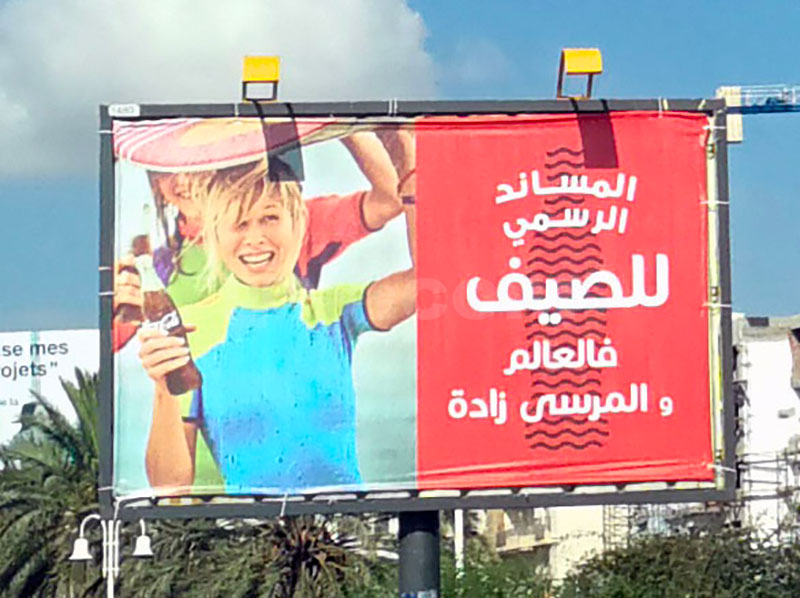 Campagne Coca cola - Juillet 2019