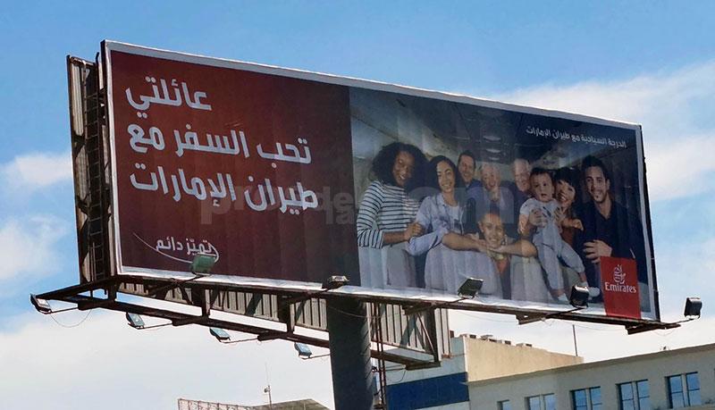 Campagne Emirates - Mars 2020