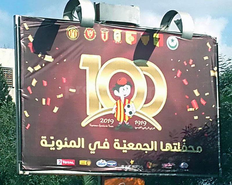 Campagne Espérance sportive de Tunis - Janvier 2019