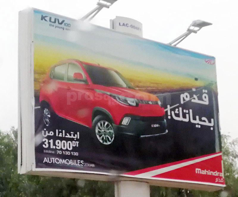 Campagne KUV- Août 2018