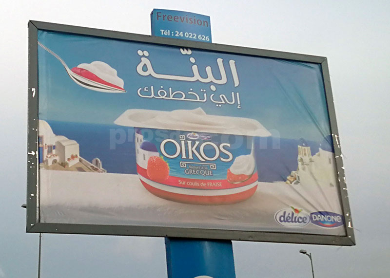 Campagne OIKOS - Mai 2019
