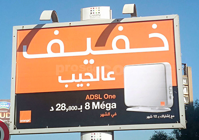Campagne Orange ADSL One -Avril 2019