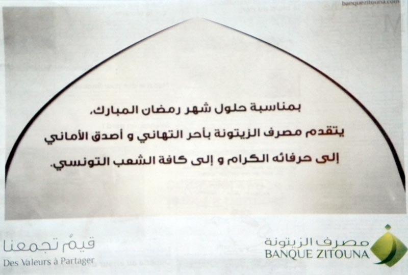 Banque Zitouna : Ramadan Karim