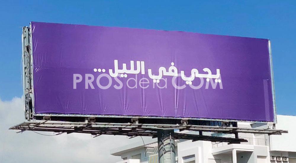 Campagne Teasing - Juillet 2020
