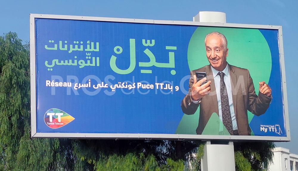 Campagne Tunisie Telecom - Novembre 2020