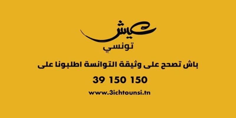 Spot Aich Tounsi - Ramadan 2019