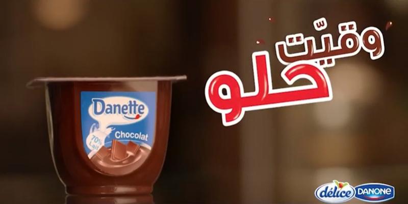 Spot Danette - W9ayyet 7low - Ramadan 2019