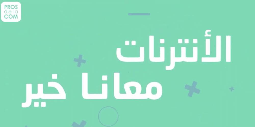 Bee - Promo ADSL 12 Mbps - Ramadan 2021