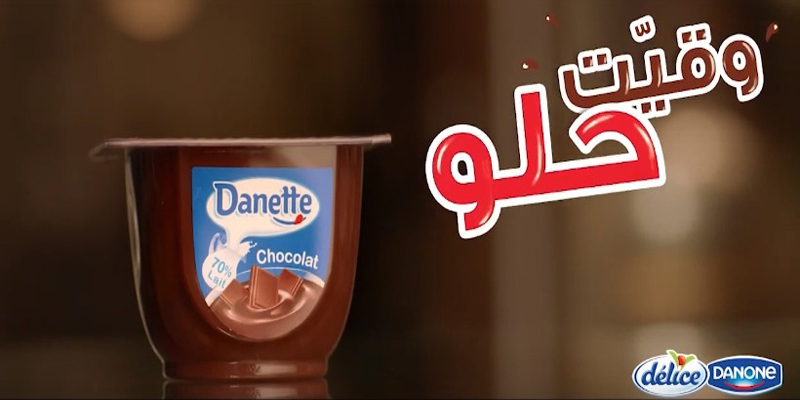Campagne Danette w9ayyet 7low - Ramadan 2019