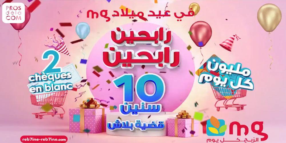 Campagne MG pour son 10ème anniversaire - Octobre 2021