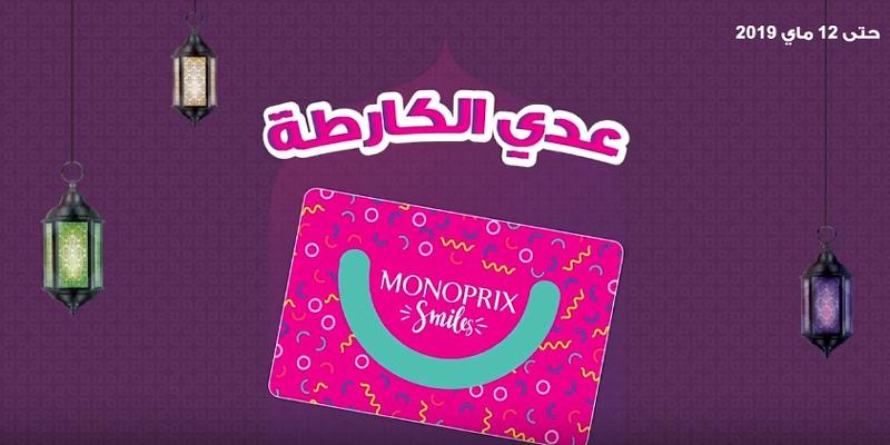 Campagne Monoprix - Ramadan 2019