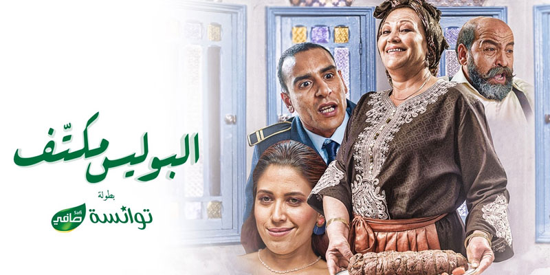 Campagne Benna SAFI - Boulis Mkatef - Ramadan 2019