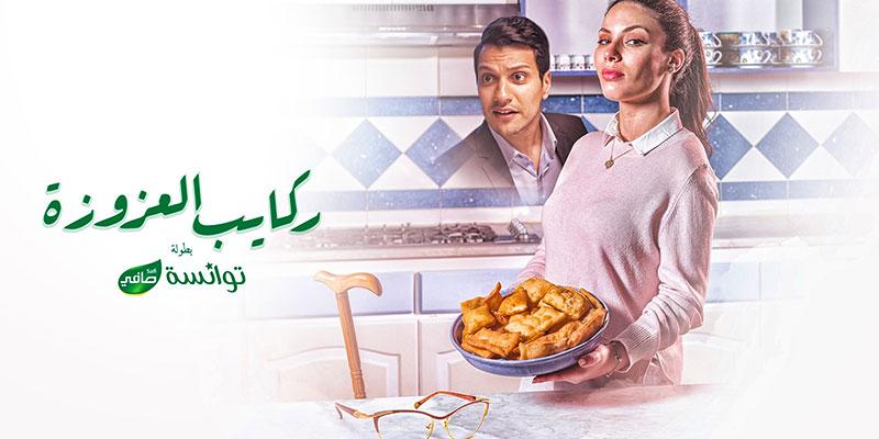 Campagne Benna Safi - ركايب العزوزة- Ramadan 2019