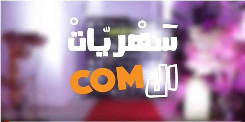 Deuxième soirée Sahriet el Com - 8 Juin 2018