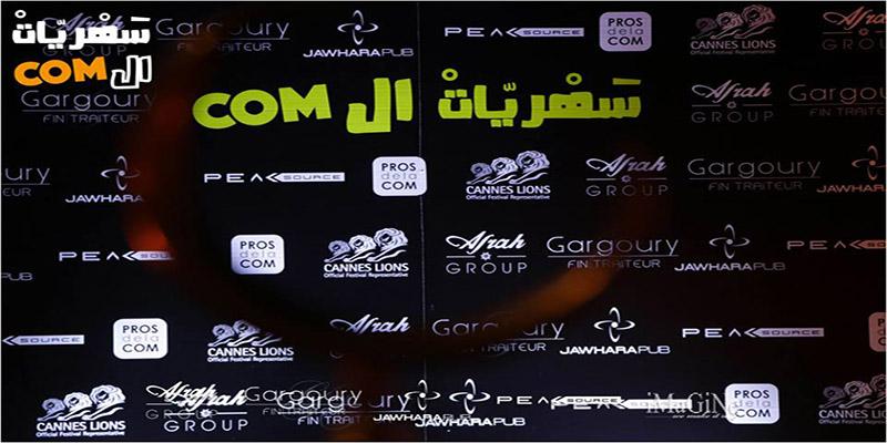 Première soirée Sahriet el Com - 5 Juin 2018