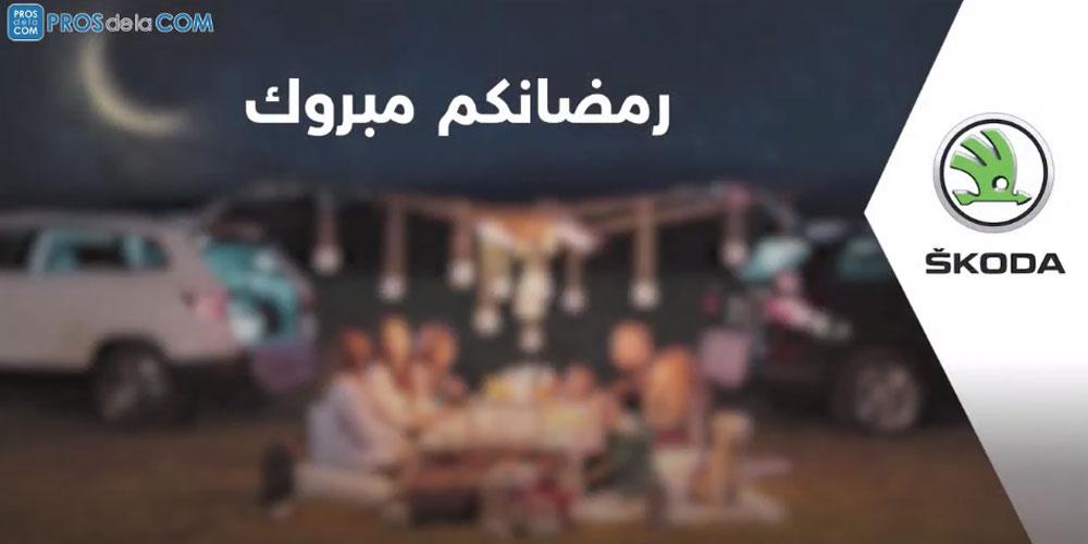 Campagne Skoda - Ramadan 2021