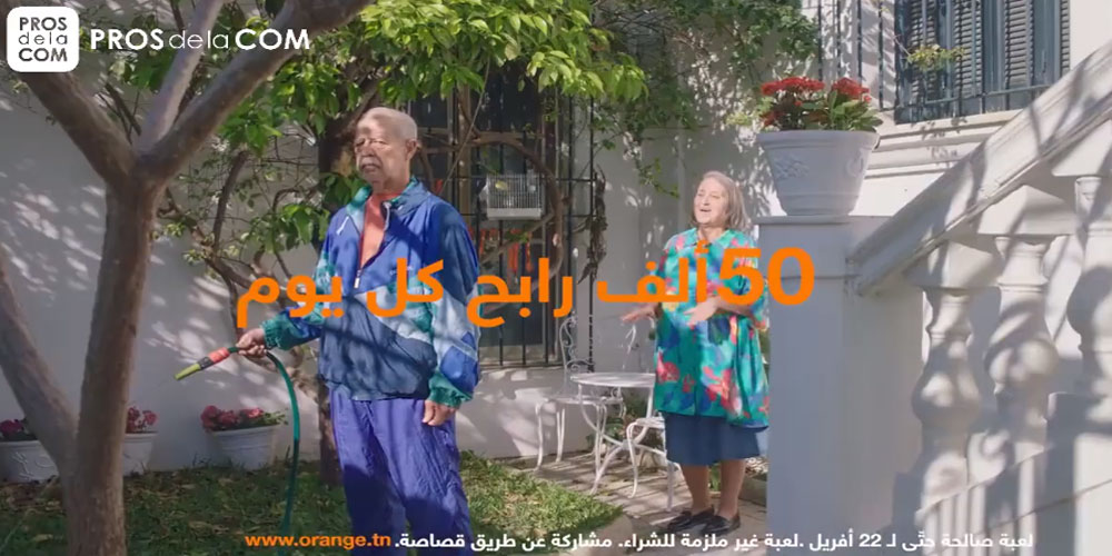 Spot Orange - Ramadan 2021