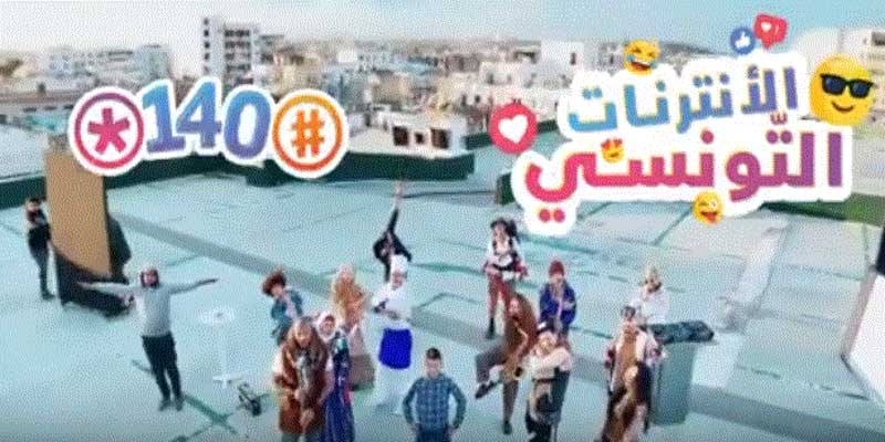 Campagne L'Internet Tunisien selon TT - Janvier 2019