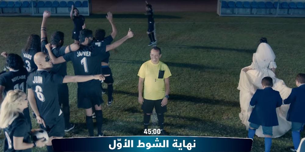 Spot Tunisie Telecom - retourتوانسة وقوّتنا في الـ