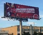 Campagne Coca cola: Sponsor officiel des Aigles de Carthage