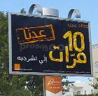 Campagne d'affichage Orange : Offre Ajab